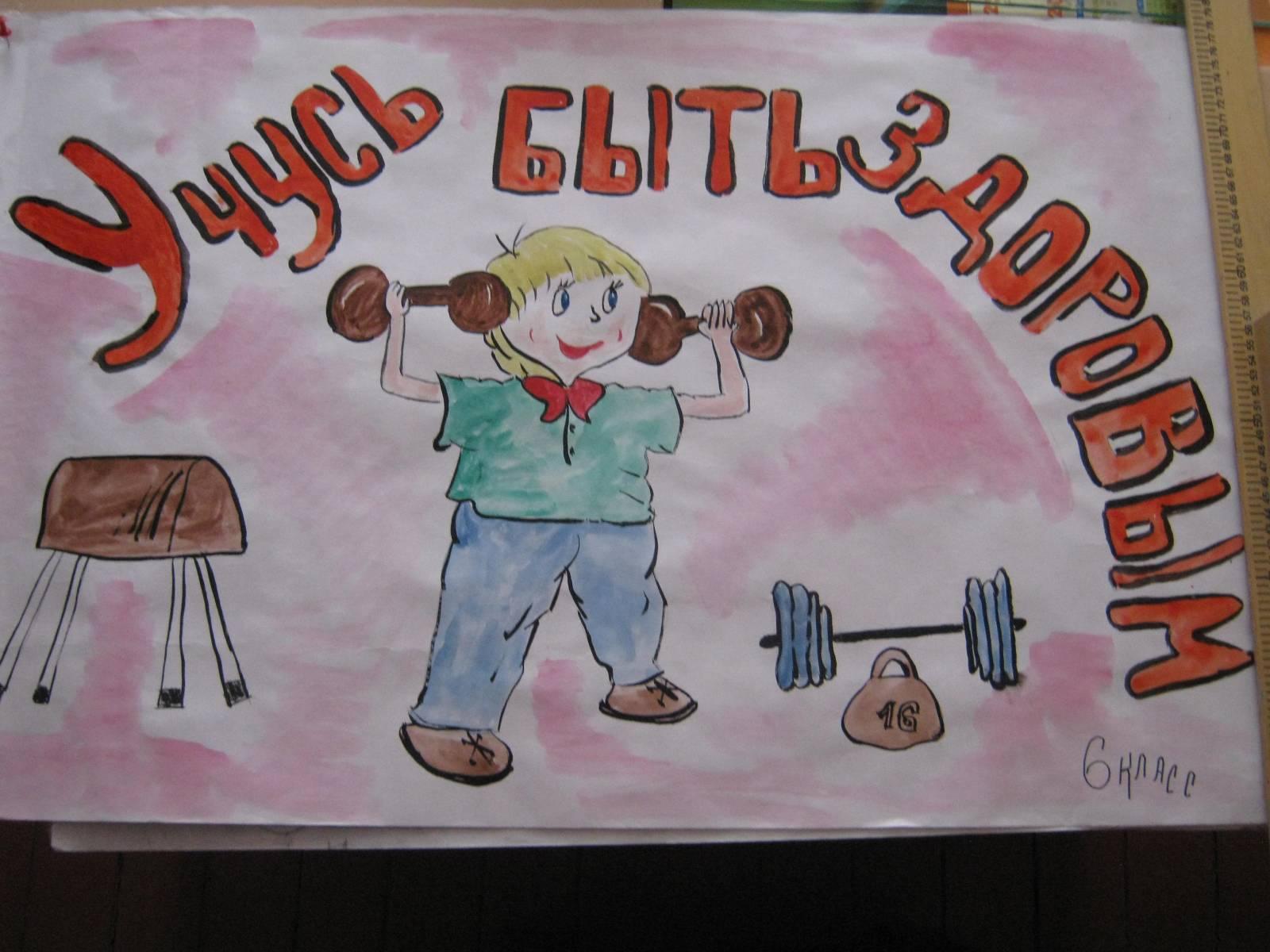"""конкурс плакатов  """"Мы за здоровый образ жизни """" ."""